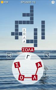 screenshot of ΛεξοΜαγεία version 1.2.9