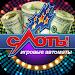 Download Казино: игровые автоматы. 1.0 APK