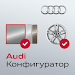 Download Audi Конфигуратор 2.9 APK