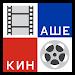 Download Наше Кино - фильмы 2.5.5 APK