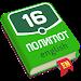 Download Полиглот. Английский язык 3.21 APK