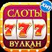 Download Русские Слоты 777. Игровые Автоматы онлайн вулкан 3.0.5 APK