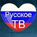 Download Русское ТВ онлайн (Серия) 1.0 APK