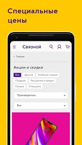 screenshot of Связной: вся мобильная техника version 2.2