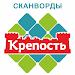 Download Сканворды Крепость 2.19.5 APK
