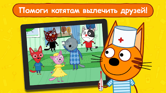 Download Три Кота Доктор - Детский Доктор от СТС! Врач игра 1.1.2 APK