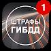 Download Штрафы ГИБДД с Фото - Проверка и Оплата Онлайн 5.4.47 APK