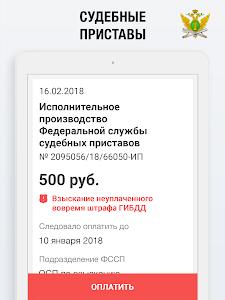 screenshot of Штрафы ГИБДД с Фото - Проверка и Оплата Онлайн version 5.4.56