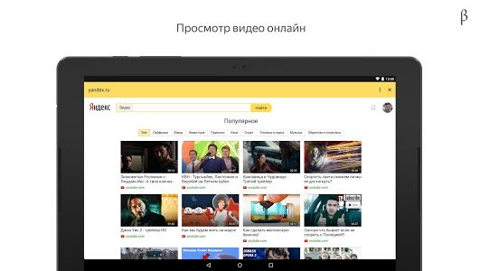 Download Яндекс Бета  APK