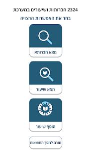 Download חברא 0.1.27 APK