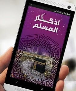 Download ادعية و اذكار المسلم بالصوت 5.0 APK