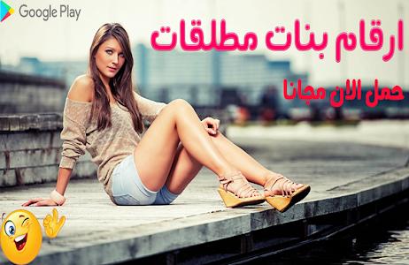 screenshot of ارقام بنات مطلقات version 1.3