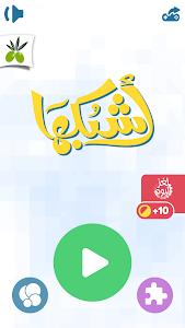 Download اشبكها - لعبة تسلية وتفكير  APK