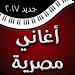 Download أغاني مصرية 2017 1.0 APK