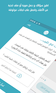 Download Altibbi - الطبي 3.7.0 APK