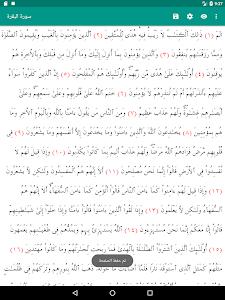 Download القران الكريم مكتوب 1.1609 APK