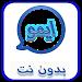Download ايمو بدون نت مجاني 1.1 APK