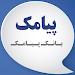 Download بانک پیامک - گنجینه اس ام اس 1.7 APK