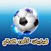 Download بث مباشر لمباريات كأس العالم 2018 - مونديال 2018 1.0.0 APK