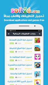 Download تحميل التطبيقات والألعاب 5.0 APK