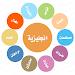 Download تعلم اللغة الانجليزية 5.0 APK