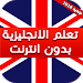 Download تعلم اللغة الانجليزية بدون انترنت بالصوت والصورة 2.0 APK