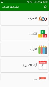 screenshot of تعلم اللغة التركية version 3.0.29