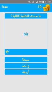 Download تعلم اللغة التركية 3.0.25 APK