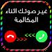 Download غير صوتك اثناء المكالمة Prank 1.3 APK