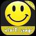 Download تهكير الالعاب بدون رووت joke 1.1 APK