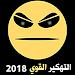 Download تهكير العاب القوي - Joke 2018 1.0 APK