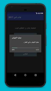 screenshot of تهكير القوي 2018 - Joke version 1.0