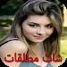 Download دردشة مع نساء مطلقات بالفيديو 2.0 APK