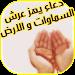 Download دعاء يهز عرش السماوات والارض 1.0 APK