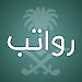 Download رواتب السعودية 2.3.2 APK