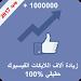 Download زيادة آلاف لايكات فالفيس بوك 1 APK