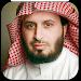 Download سعد الغامدي بدون انترنت كامل 1.0 APK