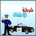 Download شرطة الاطفال 2016 2.3 APK