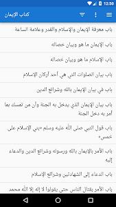 Download صحيح مسلم 3.1 APK