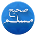 Download صحيح مسلم 3.1 APK