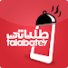 Download Talabatey Online Food Delivery 2.6 APK