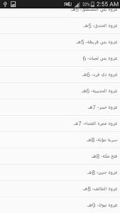 Download غزوات الرسول بدون نت 8.0 APK
