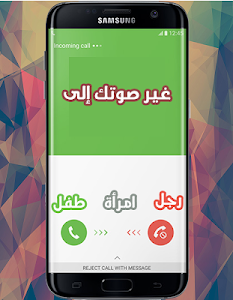 Download غير صوتك أثناء المكالمة مجانا الآن في الخليج 1.6 APK