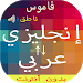 قاموس بدون انترنت انجليزي عربي والعكس ناطق مجاني