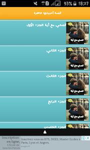screenshot of قصة احببتها عاهرة version 1.3