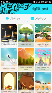 screenshot of قصص الانبياء صوت - بدون انترنت version 2