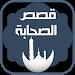 Download قصص الصحابة كاملة 6.0 APK