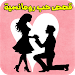 Download قصص حب رومانسية بدون نت 4.0b APK