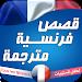Download قصص فرنسية مترجمة - تعلم 1.0 APK