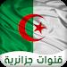 Download قنوات جزائرية بث مباشر 1.2 APK